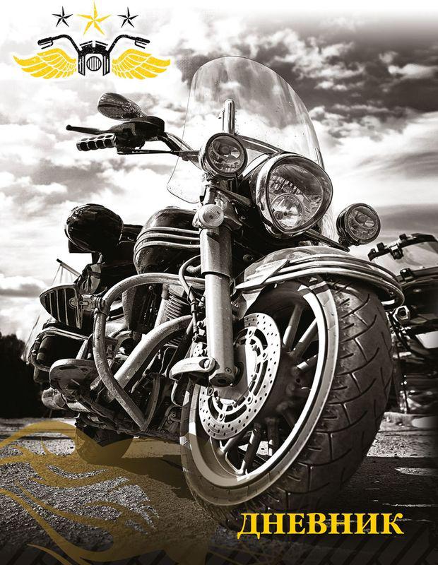 Бриз Дневник школьный Мотоцикл104243Школьный дневник Бриз Мотоцикл поможет вашему ребенку не забыть свои задания, а вы всегда сможете проконтролировать его успеваемость. Универсальный школьный дневник для учеников общеобразовательной школы содержит 80 страниц. Шестидневная рабочая неделя, 8 строк для предметов на каждый день. Твердая обложка покрытая глянцевой пленкой. Внутренний блок состоит из офсетной бумаги. Дневник станет надежным помощником ребенка в получении новых знаний и принесет радость своему хозяину в учебные будни.