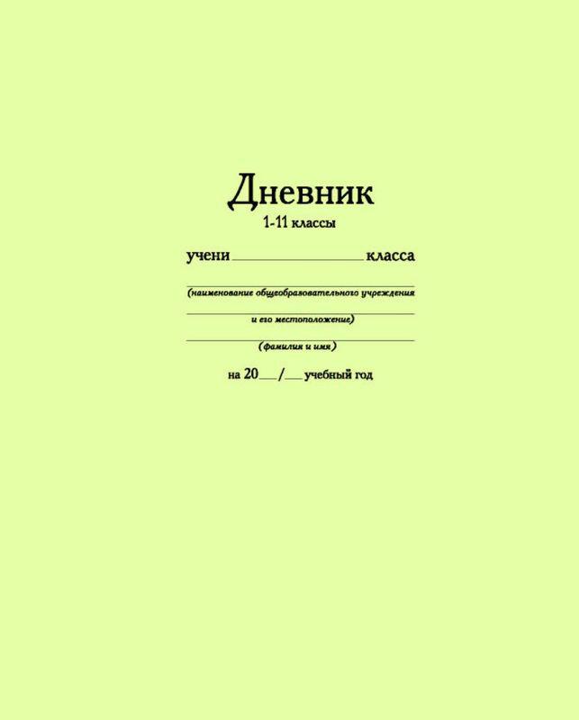 Бриз Дневник школьный Салатовый Классика 40 листов