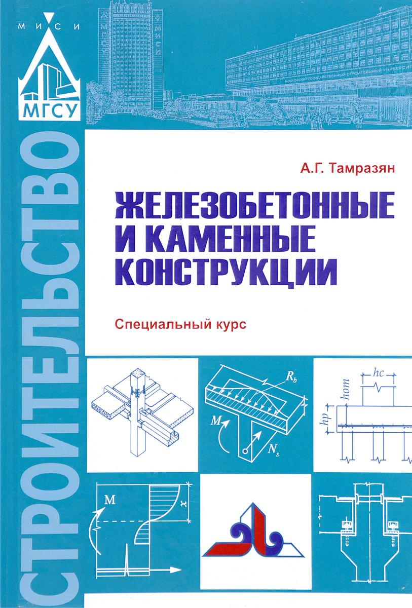 Железобетонные и каменные конструкции. Специальный курс. Учебное пособие