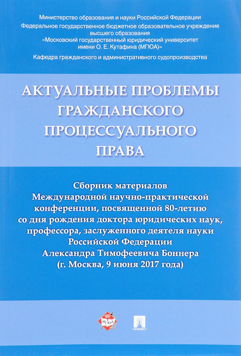 С. М. Михайлов, А. И. Щукин Актуальные проблемы гражданского процессуального права