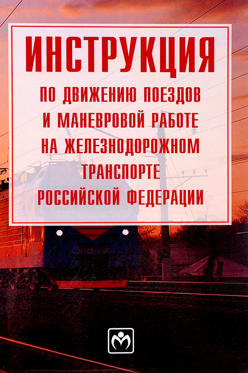 Инструкция по движению поездов и маневровой работе на железнодорожном транспорте Российской Федерации расписание поездов ржд москва анапа купить