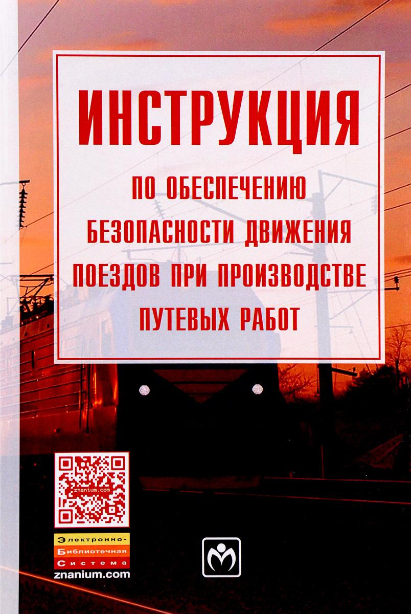 Инструкция по обеспечению безопасности движения поездов при производстве путевых работ правила по охране труда при производстве дорожных строительных и ремонтно строительных работ