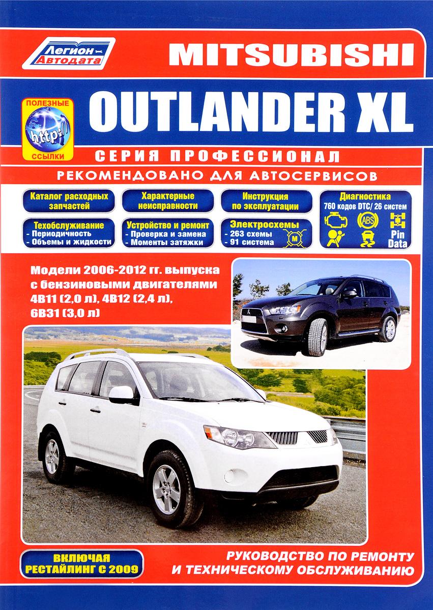 Руководство по ремонту и техническому обслуживанию автомобилей Mitsubishi Outlander XL 2006-12 гг. Модели 2006-2012 гг. выпуска с бензиновыми двигателями 4B11 (2,0 л), 4B12 (2,4 л) и 6B31 (3,0 л)