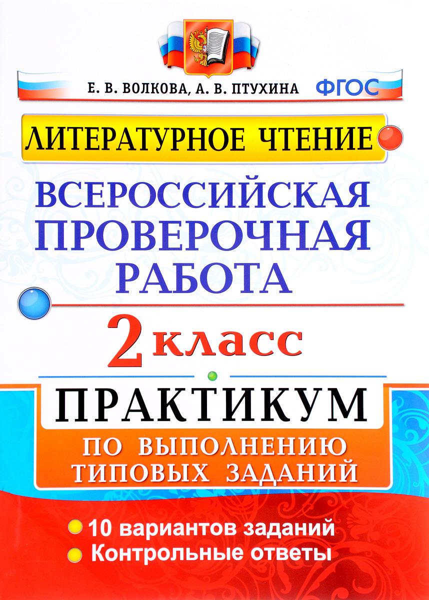 Литературное чтение. 2 класс. Всероссийская проверочная работа. Практикум по выполнению типовых заданий