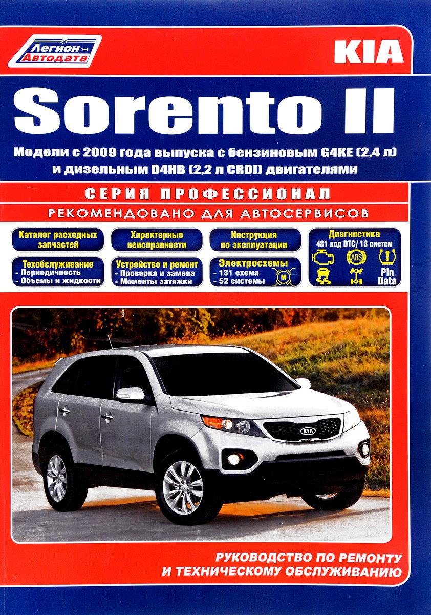 KIA Sorento II. Модели с 2009 года выпуска с бензиновым G4KE (2,4 л) и дизельным D4HB (2,2 л CRDI) двигателями. Устройство, техническое обслуживание и ремонт