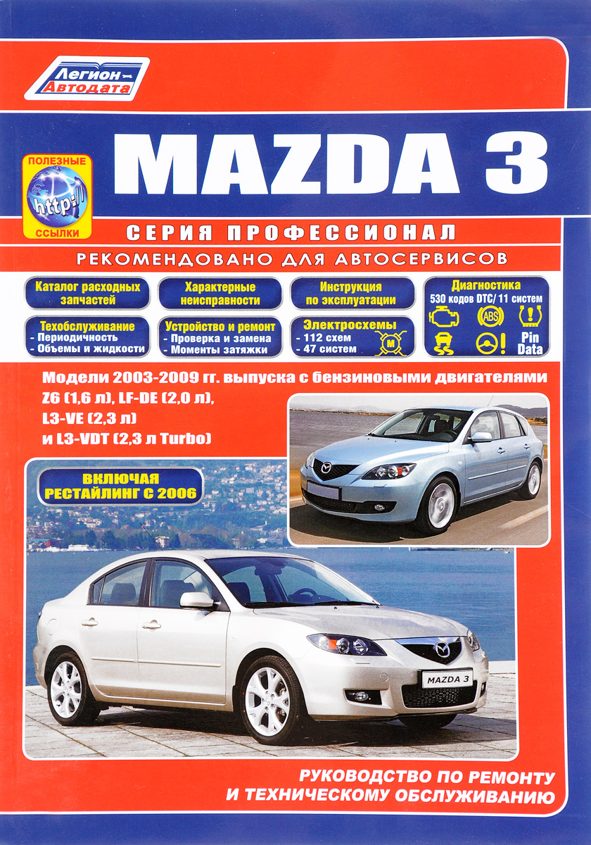 Mazda 3. Модели 2003-2009 гг. выпуска с бензиновыми двигателями Z6 (1,6 л), LF-DE (2,0 л), L3-VE (2,3 л) и L3-VDT (2,3 л Turbo). Устройство, техническое обслуживание и ремонт