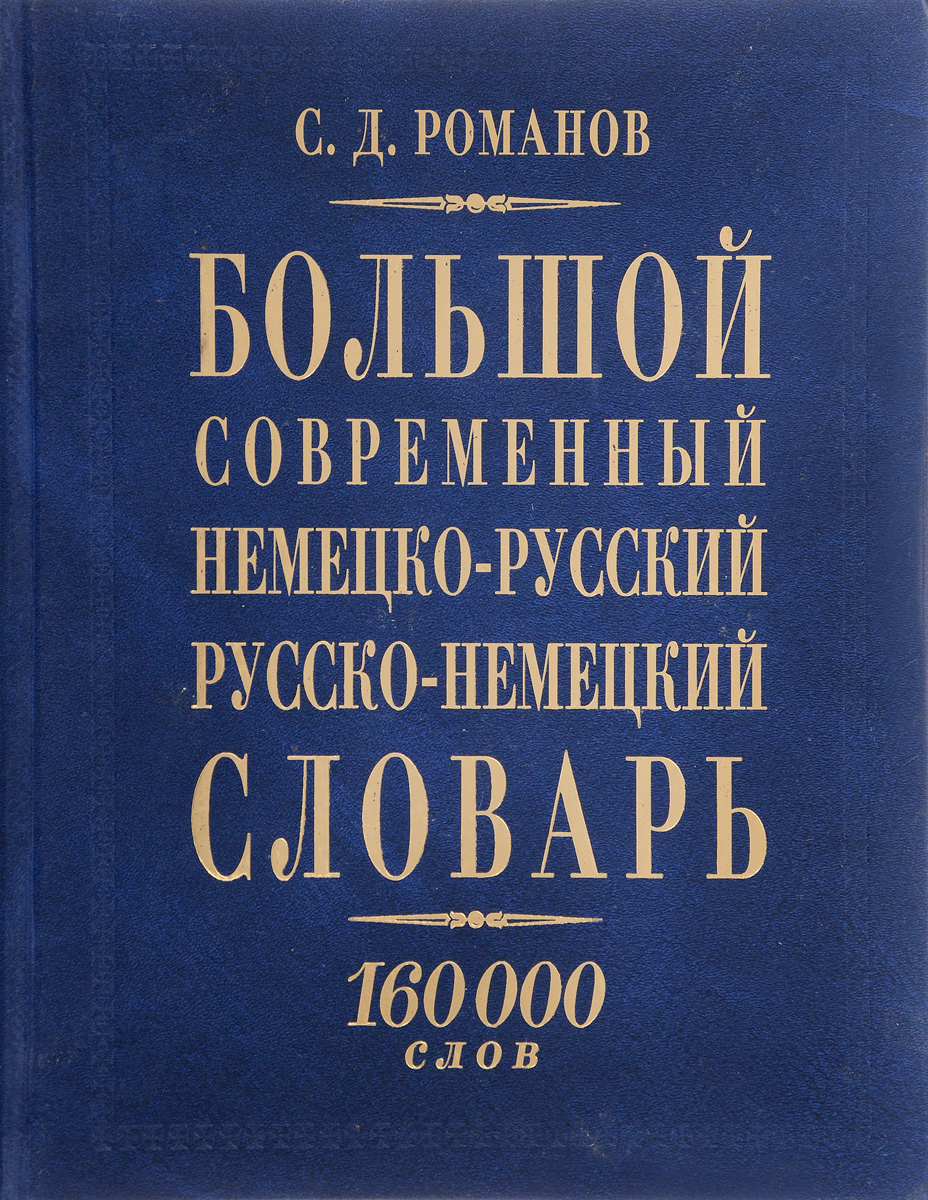 Большой современный немецко-русский, русско-немецкий словарь карманный немецко русский русско немецкий словарь 25000 слов и выражений