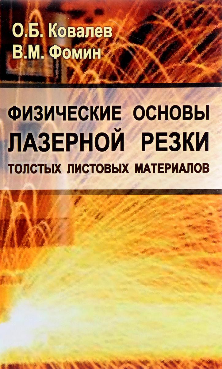 О. Б. Ковалев, В. М. Фомин Физические основы лазерной резки толстых листовых материалов