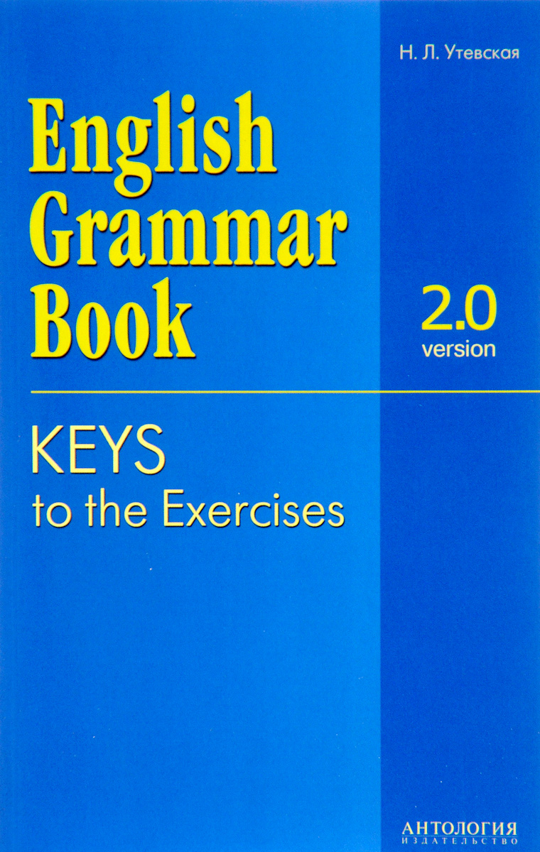 Н. Л. Утевская English Grammar Book. Version 2.0: Keys to the Exercises / Ключи к упражнениям учебного пособия English Grammar Book. Version 2.0 английский язык upgrade your english grammar