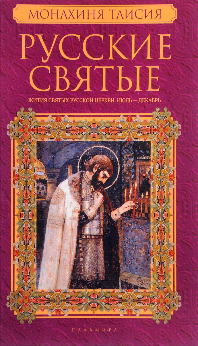 Русские святые. В 2 книгах. Книга 2. Июль-декабрь
