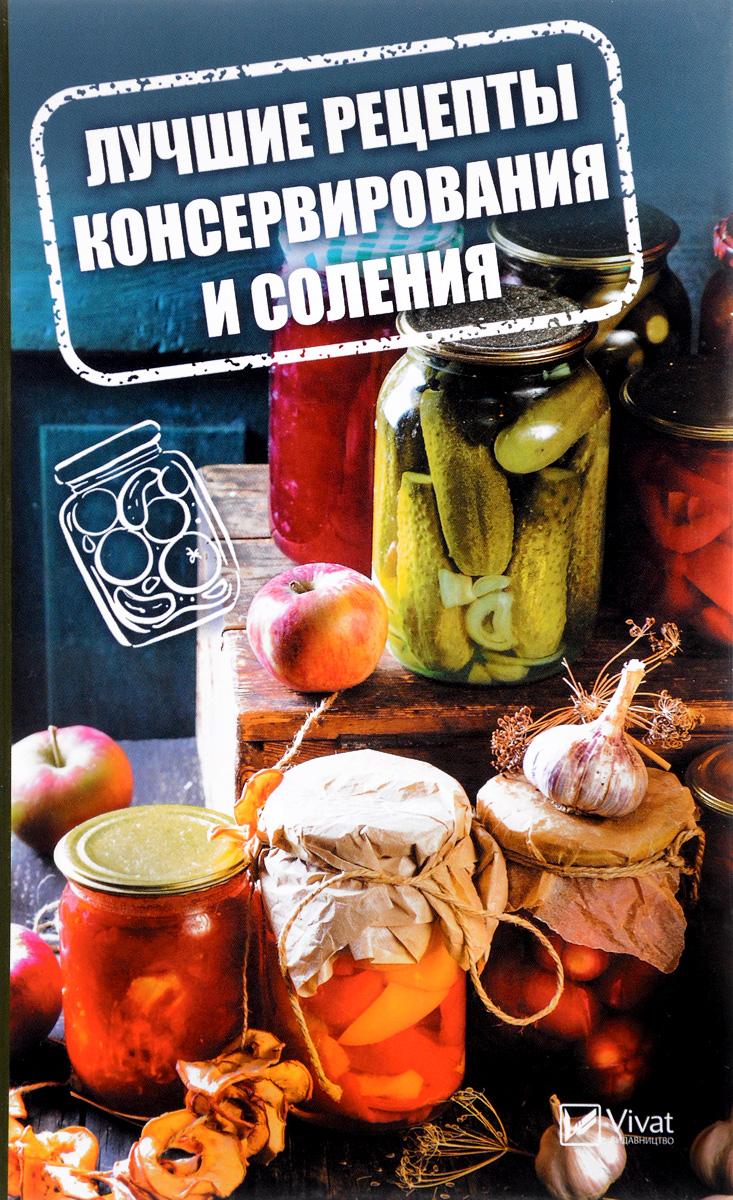 Р. И. Сайдакова Лучшие рецепты консервирования и соления соленья и маринады рецепты для консервирования 64 наклейки