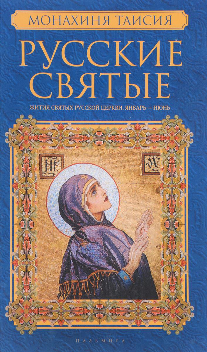 Русские святые. В 2 книгах. Книга 1. Январь-июнь