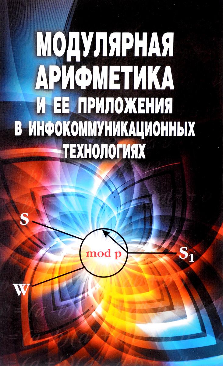 Модулярная арифметика и ее приложения в инфокоммуникационных технологиях.