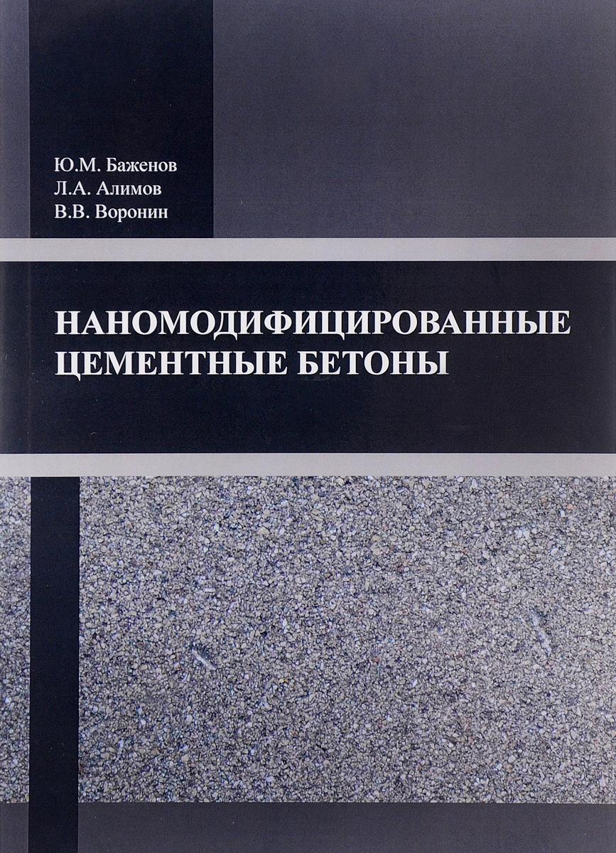 Ю. М. Баженов, Л. А. Алимов, В. В. Воронин Наномодифицированные цементные бетоны