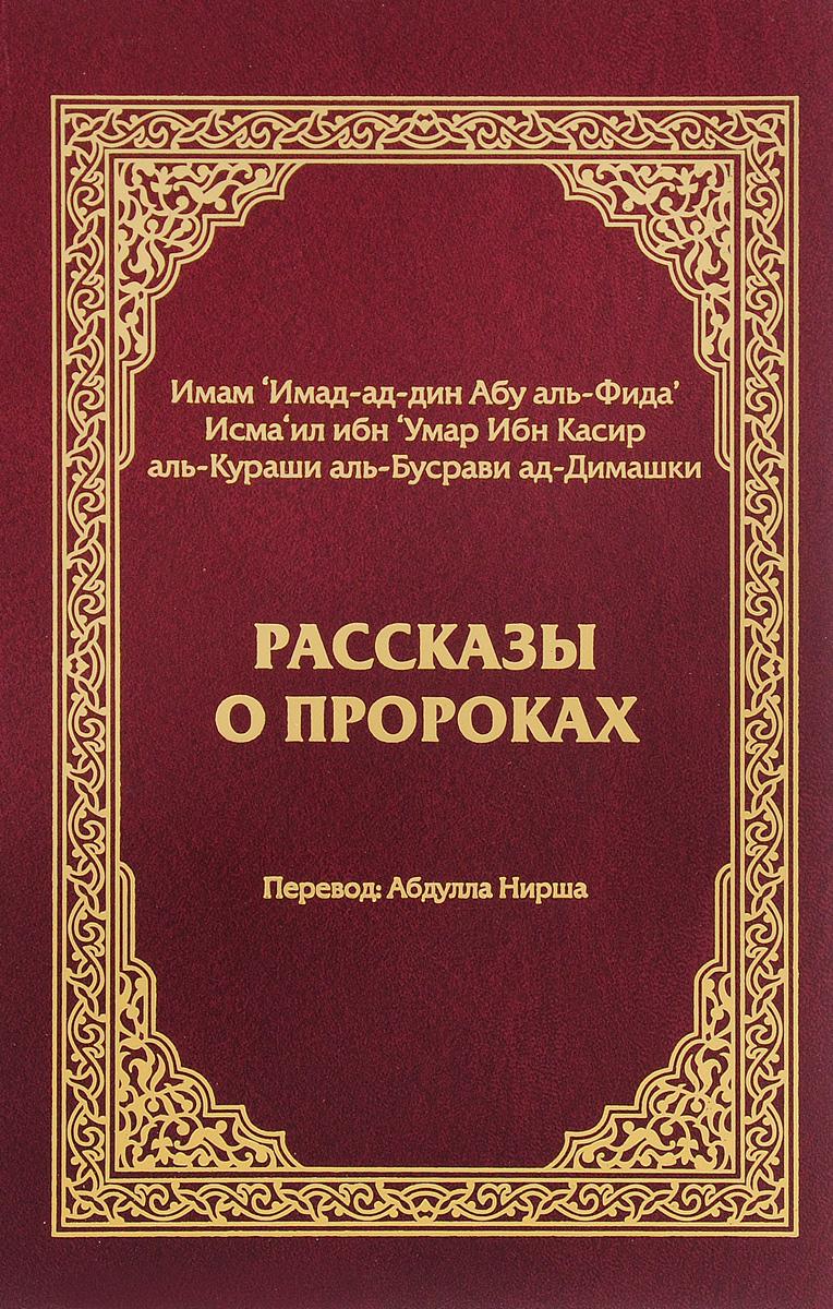 Рассказы о пророках ISBN: 978-5-699-98247-9 цена 2017