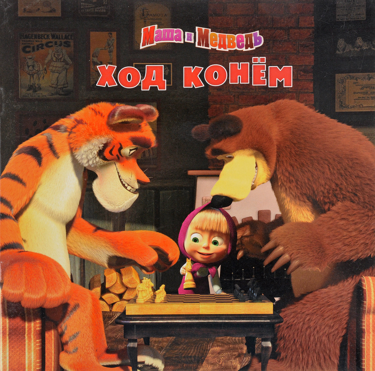 Маша и Медведь. Ход конем