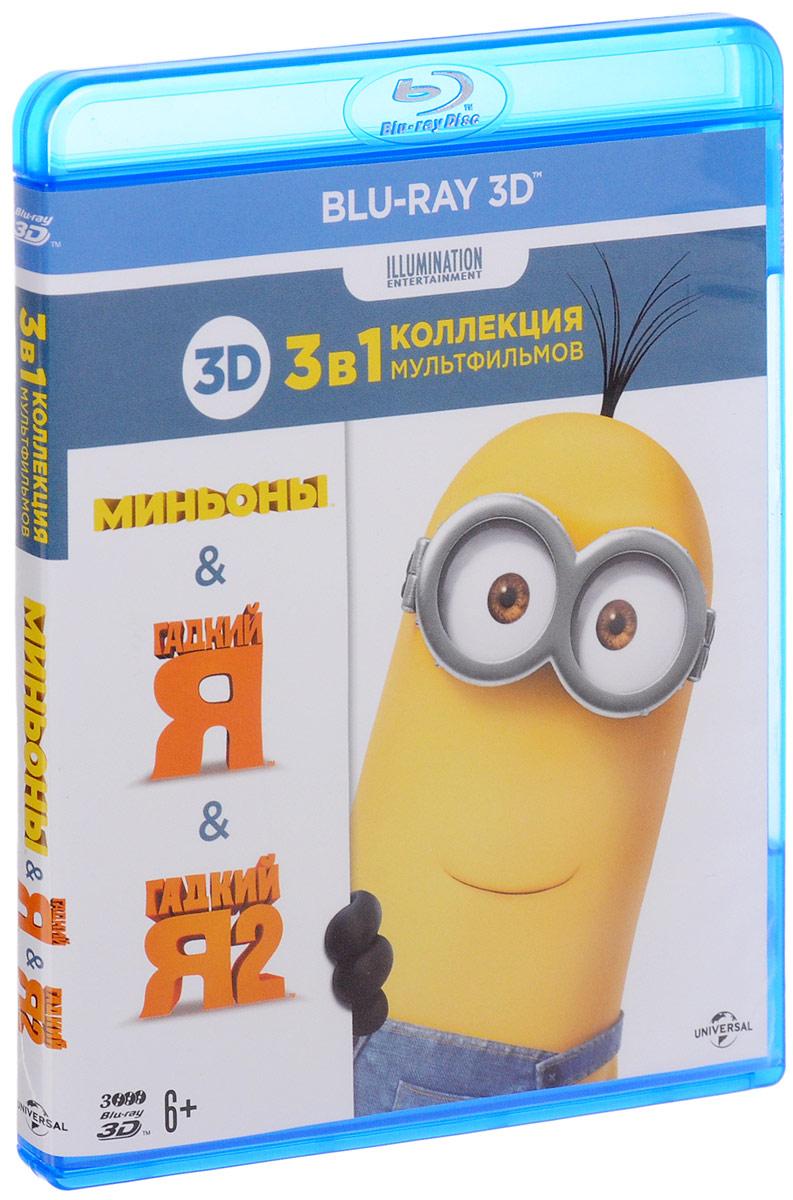 3в1 Коллекция мультфильмов Illumination: Миньоны / Гадкий Я / Гадкий Я-2 3D (3 Blu-ray) игра moose кейс для хранения фигурок гадкий я миньоны 58215