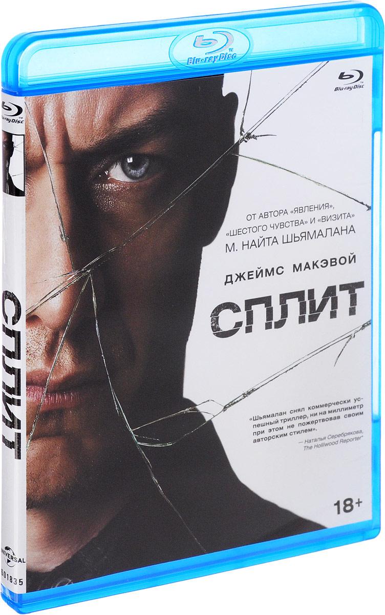 Zakazat.ru Сплит (Blu-ray)