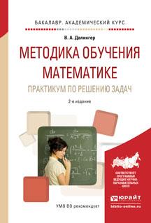 Методика обучения математике. Практикум по решению задач. Учебное пособие
