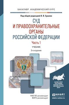 Суд и правоохранительные органы Российской Федерации. Учебник. В 2 частях. Часть 1