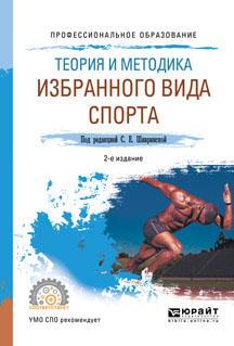 Теория и методика избранного вида спорта. Учебное пособие для СПО