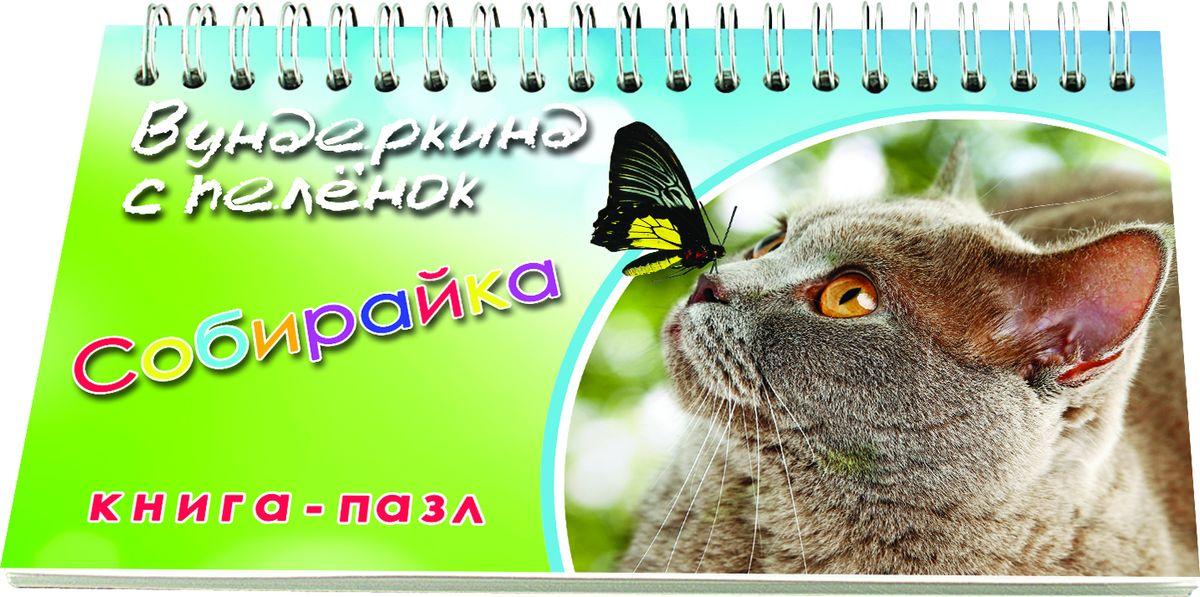 Вундеркинд с пеленок Книга-пазл Собирайка николай дроздов алексей макеев домашние животные книга 1