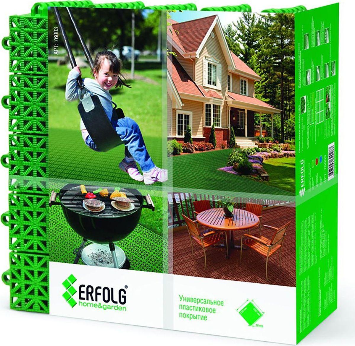 Настил садовый Erfolg H&G, цвет: зеленый, 33 х 33 х см, 9 шт1499143Erfolg H&G - это пластиковое покрытие, отличающееся безопасностью, доступностью и универсальностью применения.Оно изготавливается из экологичного пластика, что обеспечивает долгую службу, износостойкость и отсутствие запаха. Такие настилы крайне просты при монтаже и не требуют профессиональных навыков и инструментов для их укладки.Покрытие Erfolg H&G эластичное и прочное, устойчиво к механическим, температурным и климатическим воздействиям и нагрузкам. Его можно использовать как на улице, так и внутри помещений в силу высокой сопротивляемости бактериям и грибкам. Каждый модуль обладает эффектом подвижного замка и скосом, что позволяет выкладывать площадки любых размеров и не бояться деформации покрытия.Чистка производится с помощью пылесоса в помещении и шланга на открытой площадке.Использование:- покрытие для детских площадок; - для сада; - спортивных площадок и кортов; - дорожки, тропинки, экотропы, велодорожек; - оформление террасы, балконов, теплиц; - парковых зон и производственных зон; - основания катка. Сборка возможна даже в дождливую погоду. Готовность к эксплуатации сразу после монтажа. Отсутствие специальных требований по уходу в процессе эксплуатации. Защищает почву от вымывания и эрозии, сохраняет баланс экосистемы в зоне укладки. Диапазон рабочих температур: от -50°С до +60°С. Размер модуля: 33,3 х 33,3 х 16 см.