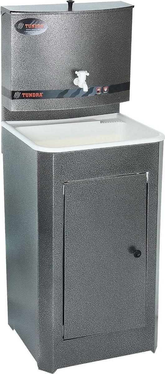 Умывальник Tundra, цвет: серебристый, 15 л. 23000142300014Умывальник Tundra — отличное приобретение для дачи, гаража, мастерской или других мест без центрального водоснабжения. Металлический корпус прост в уходе и обладает высокой износостойкостью. Раковина выполнена из пластика, а на внутренний бак нанесено запатентованное антикоррозийное покрытие. Отливная тара легко извлекается благодаря увеличенному размеру дверцы. Сборная конструкция незаметно скрывает способ слива воды и позволяет монтировать отвод жидкости в закрытую емкость или канализацию. Данная модель подходит как для гигиенических, так и для хозяйственных процедур.