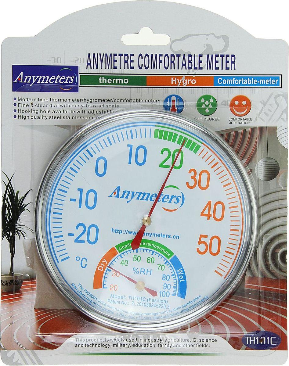 Термометр садовый, механический, с гигрометром, уличный, 17 х 5 х 21 см558423Не секрет, что показатели температуры и влажности влияют на общеесостояние человека. Например, повышенная сухость вызывает дискомфорт,сонливость, шелушение кожи, а в некоторых случаях и обострениехронических заболеваний. Современный термометр с встроеннымгигрометром поможет контролировать ваше самочувствие, определяятемпературу и влажность воздуха.Основной циферблат отображаеттемпературу воздуха по цельсию, а гигрометр, расположенный в нижнейчасти изделия, - уровень относительной влажности в процентах. Цветоваягамма каждой шкалы указывает степень комфорта: Defend cold — ОченьхолодноCold — ХолодноBlazing Hot — Жарко Defend Hot —Очень жарко Comfort — Комфортно Dry — СухоWet — Влажно Характеристики: Двойная шкала. Отображение температурывоздуха (от -30 до +50 С°). Определение влажности воздуха (0-100 %).Материал: высококачественная нержавеющая сталь. Четкийциферблат с крупными цифрами. Яркие контрастные стрелки.Отверстие для подвешивания. С термометром вы будете готовы клюбым погодным явлениям!