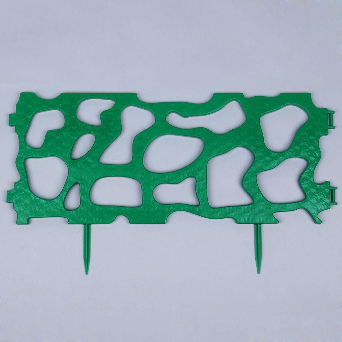 Ограждение садовое декоративное Рельеф, 7 секций, цвет: зеленый, 30 х 365 см738735Ограждение садовое Рельеф предназначено для декоративного оформления границ цветников, клумб, газонов, садовых дорожек и площадок. Изделие изготовлено из прочного пластика. Легко и быстро собирается, надежно крепится в земле. Скрепляются при помощи простого замка.Размеры одной секции: 30 х 54 см.Высота без ножки: 22 см.Общая длина: 365 см.Количество ограждений в упаковке: 7 шт.