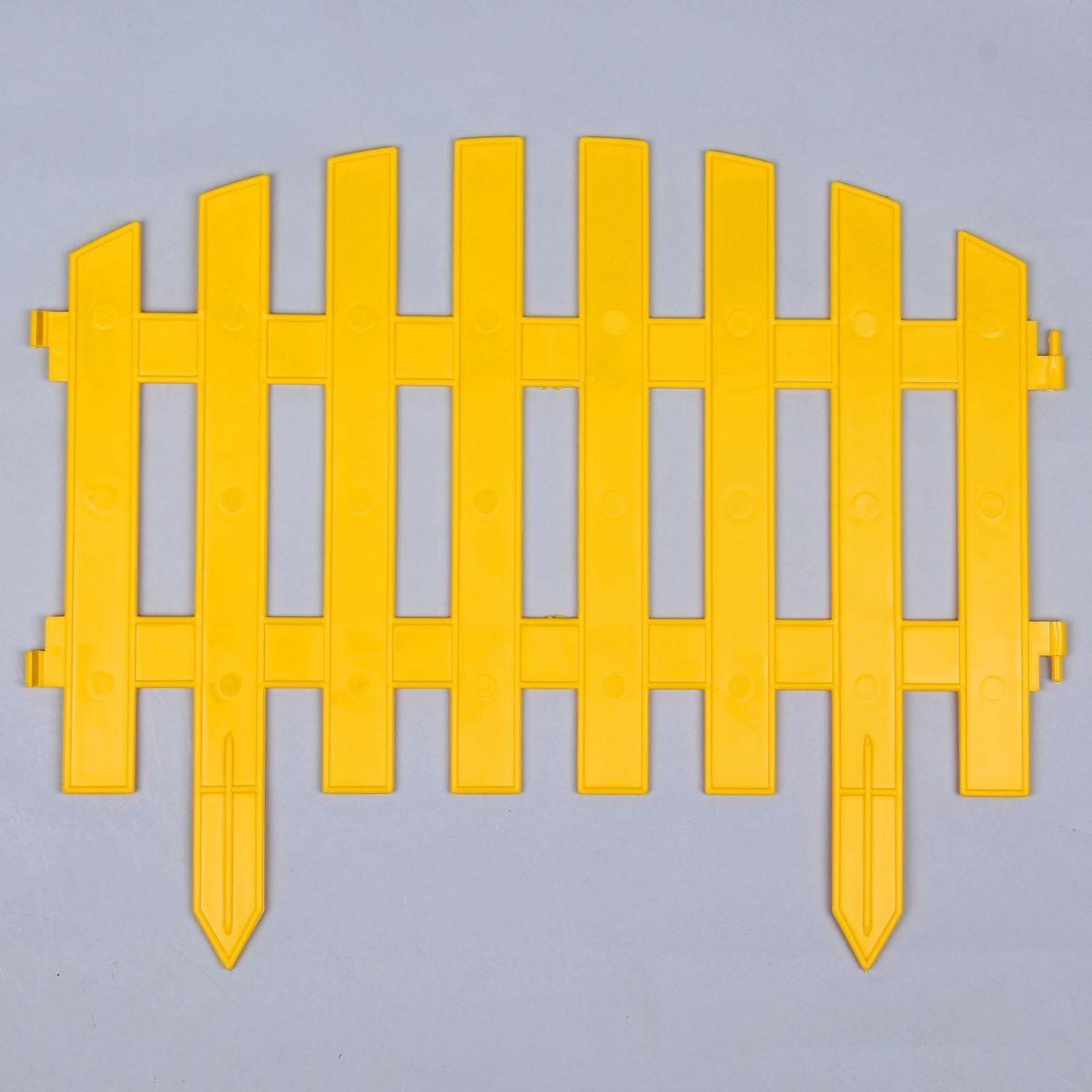 Ограждение садовое декоративное, 7 секций, цвет: желтый, 36 х 300 см738737Садовое ограждение — выбор тех, кто ценит красоту и комфорт. Выполненное из надёжного пластика, оно имеет ряд неоспоримых плюсов:Длительный срок службы. Подобный заборчик может служить до 5 лет без деформации и потери качества.Яркий, насыщенный цвет, который не потускнеет со временем и не выгорит на солнце.Приспособлению не страшна высокая влажность.Как установить?Выбираем место для ограждения (это может быть садовая дорожка, грядка или красивая клумба).Расчищаем место от травы и других растений.Берём одну ячейку и аккуратно втыкаем её ножками в землю на максимальную глубину.Вставляем вторую ячейку рядом с первой и соединяем их при помощи специальных креплений, не прикладывая физическую силу.Повторяем пункт 4 до тех пор, пока не установим все ячейки.Как ухаживать?Садовое ограждение не нуждается в специальном уходе, но важно помнить следующие моменты:не подвергайте детали механическому воздействию: не сгибайте их, не давите в процессе монтажане подвергайте заборчик резким перепадам температурна зимнее время рекомендуется убирать его с участкаесли изделие запылилось, можете сполоснуть его водой из шланга без демонтажа.Пусть ваш садовый участок радует вас красотой и обильным урожаем! Большой ассортимент цветов и форм позволяет подобрать ограждение для любых нужд.