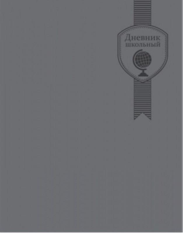Феникс+ Дневник школьный Европейские стиль ирина горюнова армянский дневник цавд танем