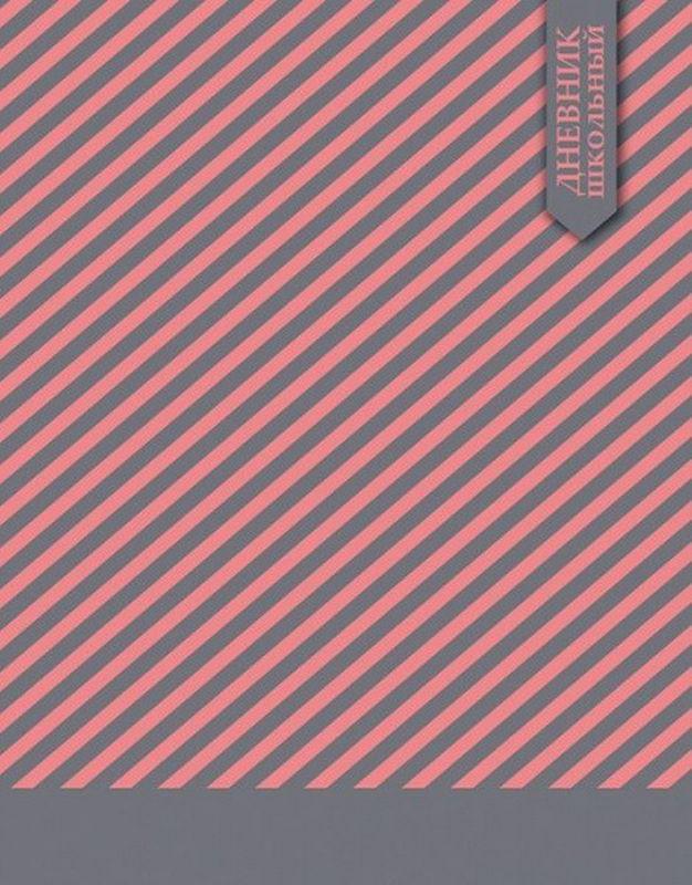 Феникс+ Дневник школьный Фактура полоска43904Школьный дневник Фактура полоска с матовым покрытием поможет вашему ребенку не забыть свои задания, а вы всегда сможете проконтролировать его успеваемость.Внутренний блок дневника состоит из 48 листов одноцветной бумаги.Дневник станет надежным помощником ребенка в получении новых знаний и принесет радость своему хозяину в учебные будни.