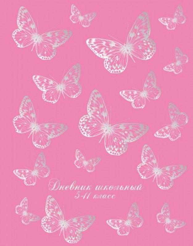 Феникс+ Дневник школьный Ажурные бабочки б д сурис фронтовой дневник дневник рассказы