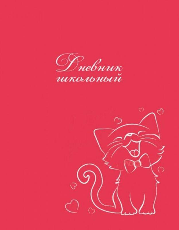 Феникс+ Дневник школьный Котик бриз дневник школьный скоро в школу