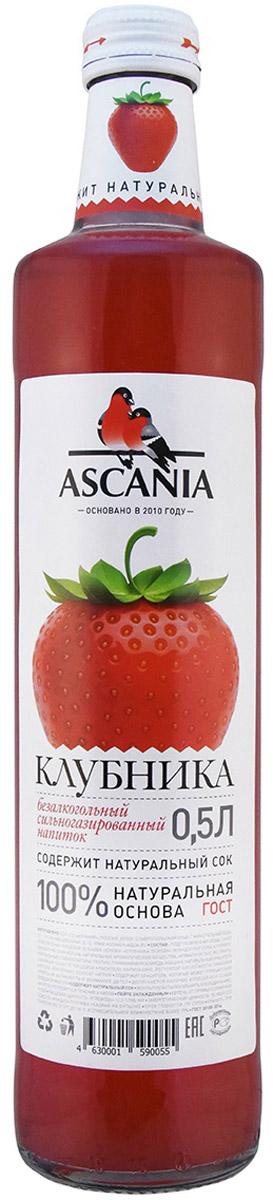 Аскания Клубника газированный напиток, 0,5 л напиток mychoice nutrition my fitness l carnitine 2700 shot клубника 9 x 60 мл