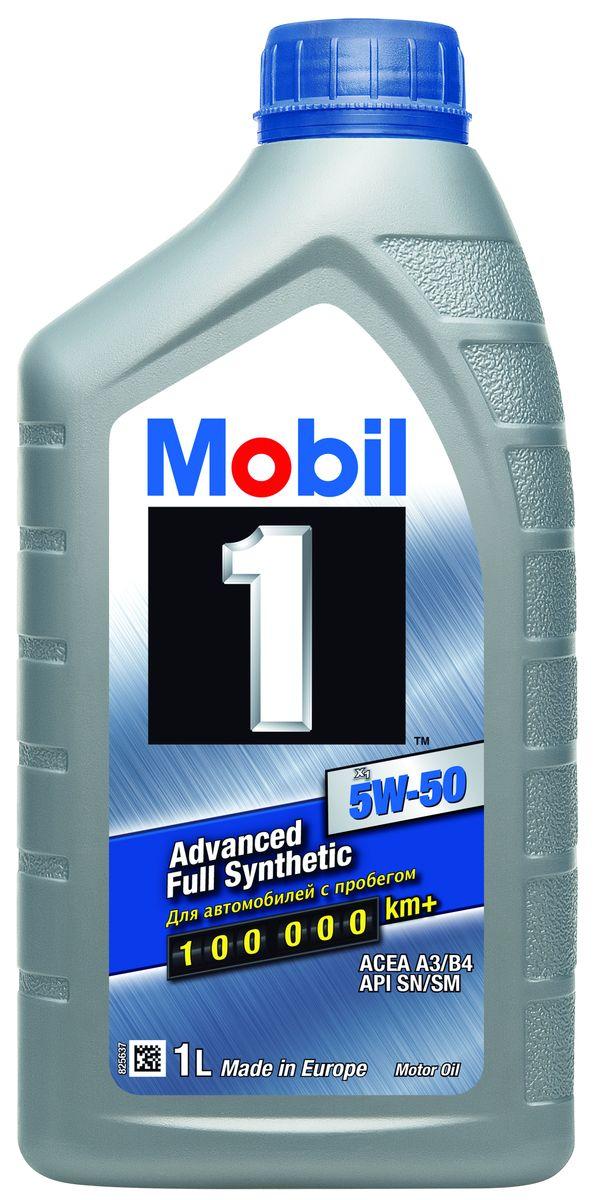Масло моторное Mobil 1 FS X1, синтетическое, класс вязкости 5W-50, 1 л153631Синтетическое моторное масло Mobil 1FS x1 подходит для автомобилей с пробегом более 100 000 км. Mobil 1 FS x1 рекомендовано для различных видов автомобилей с пробегом свыше 100 тыс. км. Особенности: Улучшенная технология очистки для легковых автомобилей с высоким пробегом - более 100 тыс. км.Улучшенная защита при нестабильном качестве топлива.Защита двигателя при пуске в условиях холодных температур.Защита двигателя от износа и смазывание в течение всего интервала между заменами масла. Сертификации и одобрения: -ACEA A3/B3, A3/B4, -MB 229.1, -MB 229.3, -PORSCHE A40.Товар сертифицирован.