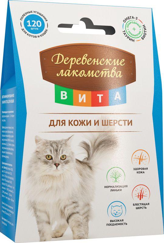 Лакомство для кошек Деревенские лакомства Вита, для кожи и шерсти, 120 шт79075161Деревенские лакомства Вита содержат всё необходимое для поддержания здоровья вашей кошки. Биотин снижает ломкость шерсти, нормализует линьку, придает шерсти блеск и обеспечивает эластичность кожи. Таурин поддерживает работу сердца и сосудов. Топинамбур содержит природный пребиотик инулин, который содействует пищеварению и выводу токсинов, а ОМЕГА-3 улучшает зрение и работу мозга. Ну и конечно же, Деревенские лакомства Вита — это еще и очень вкусно!Рекомендации по кормлению: взрослым кошкам — 2–4 таблетки в день.Состав: дрожжи пивные сухие, молоко сухое обезжиренное, порошок топинамбура, рыбий жир (источник ОМЕГА-3 кислот), витамины А, D3, Е, биотин, таурин, натуральная вкусовая добавка, кальций стеариновокислый, кремния двуокись.Гарантируемые показатели на 1 таблетку: протеин 30%, жир 1%, клетчатка 15%, зола 11% (на сухое вещество), влага 9%, кальций 0,4%, фосфор 0,5%, рыбий жир — 5 мг, витамин А — 50 МЕ, витамин D3 — 2,5 МЕ, витамин Е — 150 мкг, биотин — 5 мкг, таурин — 500 мкг. Товар сертифицирован.