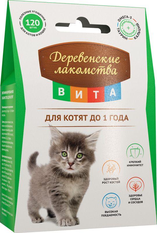 Лакомство для котят Деревенские лакомства Вита, 120 шт лакомство для кошек деревенские лакомства вита 120 шт