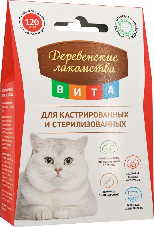 Лакомство Деревенские лакомства Вита для кастрированных и стерилизованных кошек, 120 шт79075222Деревенские лакомства Вита содержат всё необходимое для поддержания здоровья кастрированных и стерилизованных котов и кошек. L-карнитин способствует сжиганию жира, нормализует обменные процессы и поддерживает здоровье мочевыводящих путей. Микроцеллюлоза предупреждает заболевания мочеполовой системы, таурин поддерживает работу сердца и сосудов. Топинамбур содержит природнй пребиотик инулин, который содействует пищеварению и выводу токсинов, а ОМЕГА-3 улучшает зрение и работу мозга. Ну и конечно же, Деревенские лакомства Вита — это еще и очень вкусно!Рекомендации по кормлению: взрослым кошкам — 2–4 таблетки в день.Состав: дрожжи пивные сухие, молоко сухое обезжиренное, микроцеллюлоза, порошок топинамбура, рыбий жир (источник ОМЕГА-3 кислот), витамины А, D3, Е, таурин, L-карнитина L-тартрат, натуральная вкусовая добавка, кальций стеариновокислый, кремния двуокись.Гарантируемые показатели на 1 таблетку: протеин 30%, жир 1%, клетчатка 15%, зола 11% (на сухое вещество), влага 9%, кальций 0,4%, фосфор 0,5%, рыбий жир — 5 мг, витамин А — 25 МЕ, витамин D3 — 2,5 МЕ, витамин Е — 150 мкг, таурин — 500 мкг, L-карнитина L-тартрат — 25 мкг.Товар сертифицирован. Чем кормить пожилых кошек: советы ветеринара. Статья OZON Гид