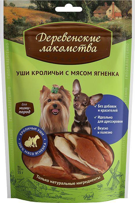 Лакомство Деревенские лакомства Уши кроличьи с мясом ягненка для собак мини-пород, 55 г уши кроличьи 25г