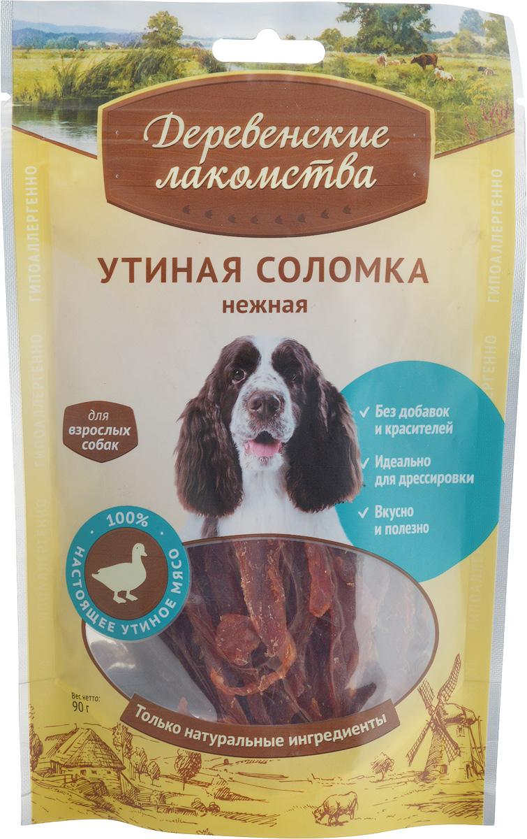 Лакомство для собак Деревенские лакомства Утиная соломка, 100 г79711229Лакомство Деревенские лакомства Утиная соломка произведено из отборного мяса утки без использования красителей, консервантов и специй. Вся продукция абсолютно гипоаллергенна. Вы можете быть уверены в том, что ваша собака получает 100% натуральный продукт высочайшего качества. Такие лакомства станут любимыми у вашего питомца, а вы будете довольны, что доставите минуты радости вашей собаке. Нежная тонкая соломка из утиного мяса раздразнит любого привереду. Будьте готовы к тому, что вас будут просить еще и еще. Лакомство идеально подходит для дрессировки. Не является основным кормом. Вес: 100 г.Товар сертифицирован.