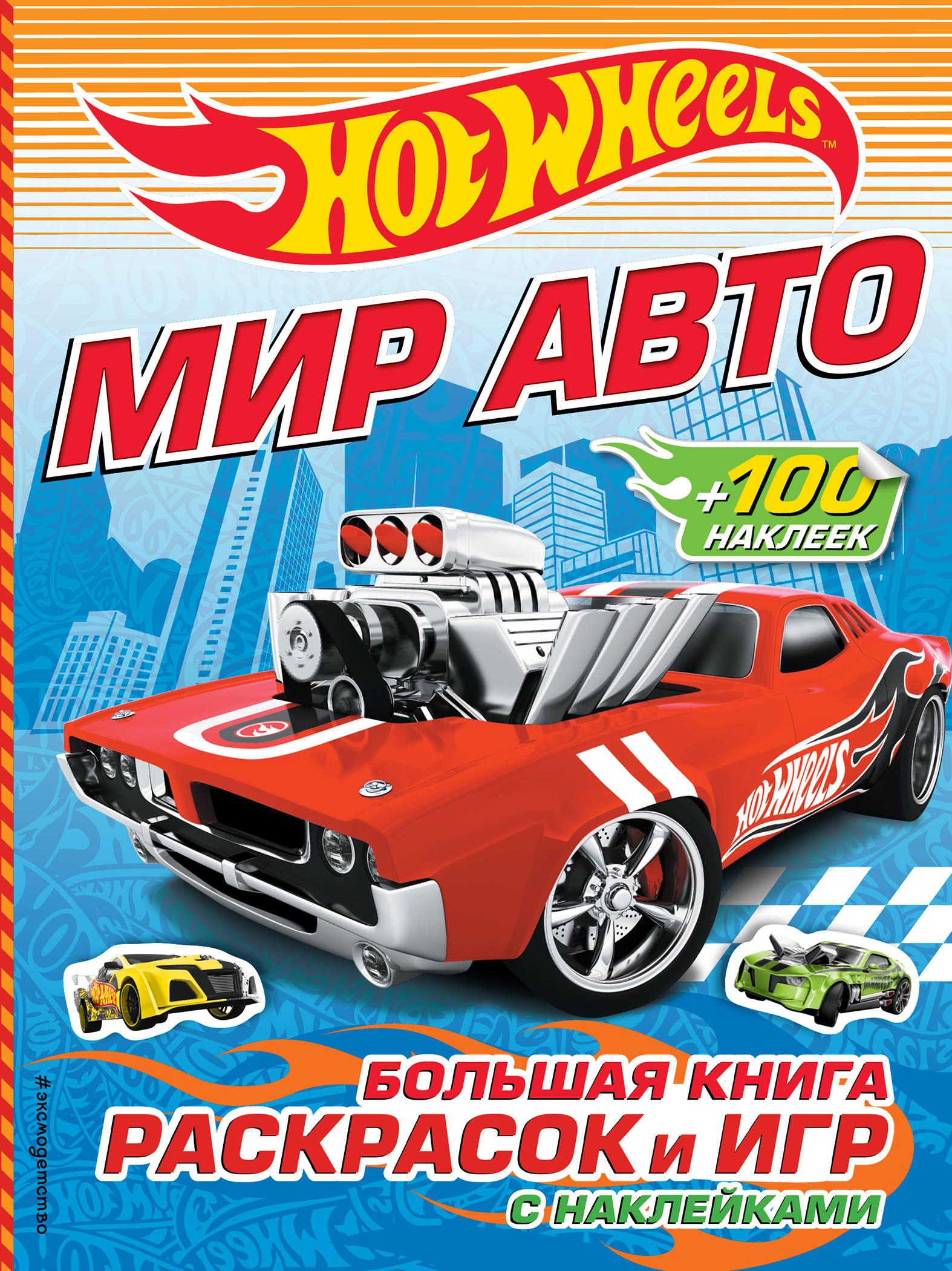 Мир авто. Большая книга раскрасок и игр (+ наклейки) купить авто газ 50 в беларуси