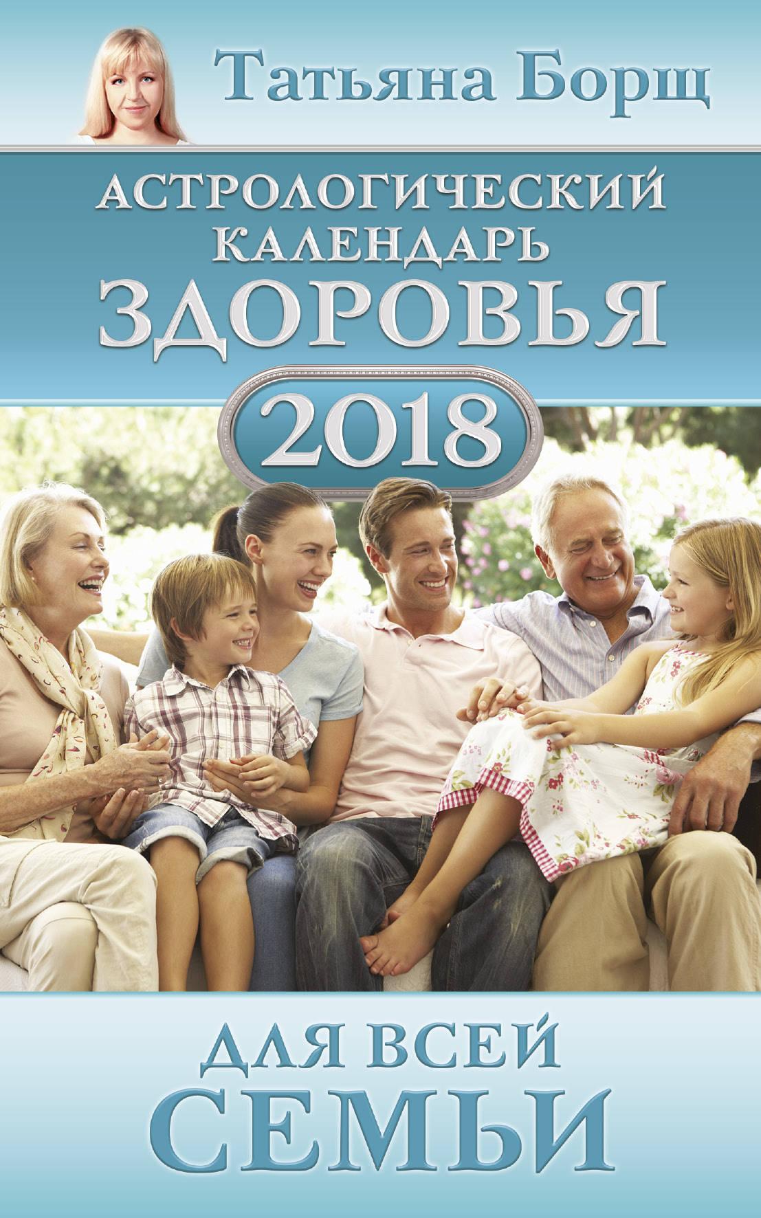 Татьяна Борщ Астрологический календарь здоровья для всей семьи на 2018 год магги борщ