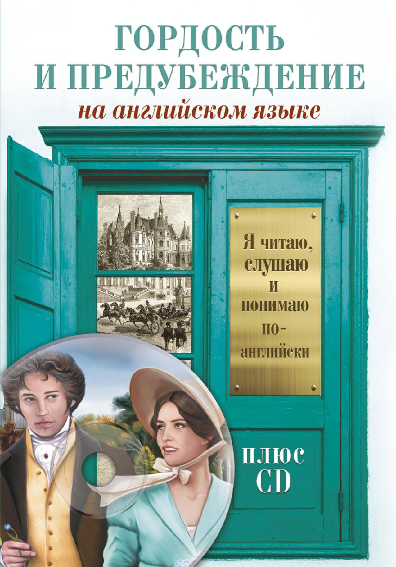 Джейн Остин Гордость и предубеждение (+CD) я читаю и понимаю текст мальцева и clever