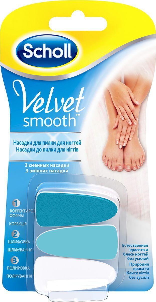 Scholl Сменные насадки для электрической пилки для ухода за ногтями Velvet Smooth электрическая пилка scholl velvet smooth 2 штуки сменные роликовые насадки для пилки