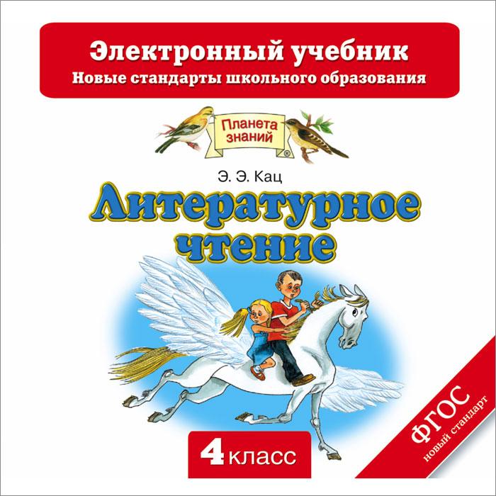 Литературное чтение. Электронный учебник. 4 класс