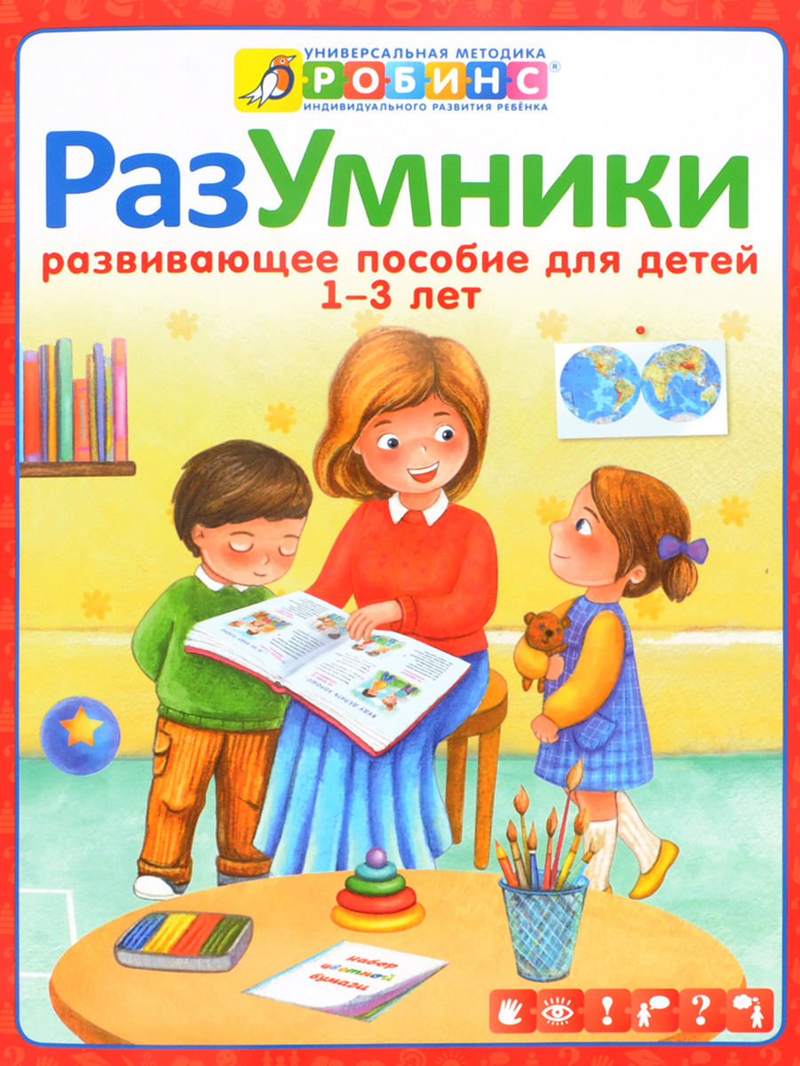 Разумники. Развивающее пособие для детей от 1 года до 3 лет