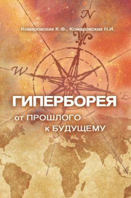 Гиперборея. От прошлого - к будущему. К. Ф. Комаровских, Н. И. Комаровских