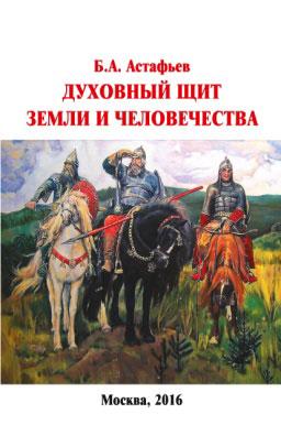 Духовный щит Земли и человечества. Б. А. Астафьев
